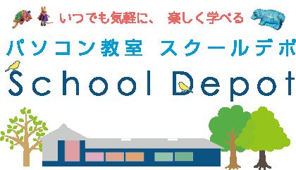パソコン教室スクールデポ